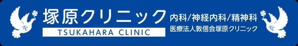 医療法人敦信会塚原クリニック